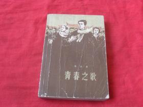 红色经典小说--《青春之歌》自然旧平整 58年一版一印 初版本