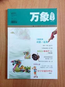 万象·国学 初中刊 试刊号 2014.5