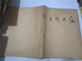 上海画报1982年1-4期(牛皮纸包装)