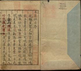 《本草纲目》古籍善本(52卷,扫描电子版)每卷10元,共52卷