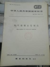 《中华人民共和国国家标准 电气绝缘云母制品 GB 5019~5022-85》