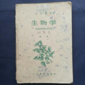 1961年 《中学课本~生物学(第一册)》    [柜9-5]