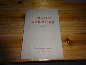 农村人民公社生产队会计教材---1965年广东潮州市潮安县农业办公室编印
