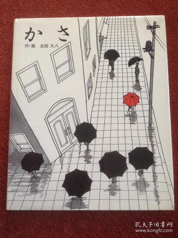 《かさ》(伞)1975年,12开硬精装+护封,全图本,此书为太田大八代表作