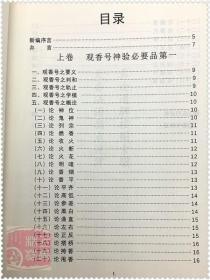 实用礼物 香谱图解 佛教道教经典书籍仙家香谱图 预测全书 现货