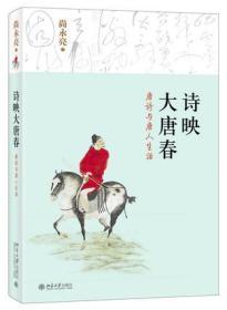 诗映大唐春:唐诗与唐人生活