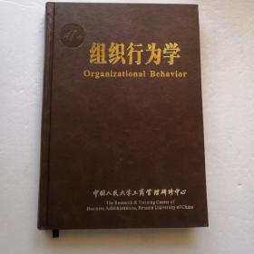 组织行为学(中国人民大学工商管理研修中心专用教材)(精装本)
