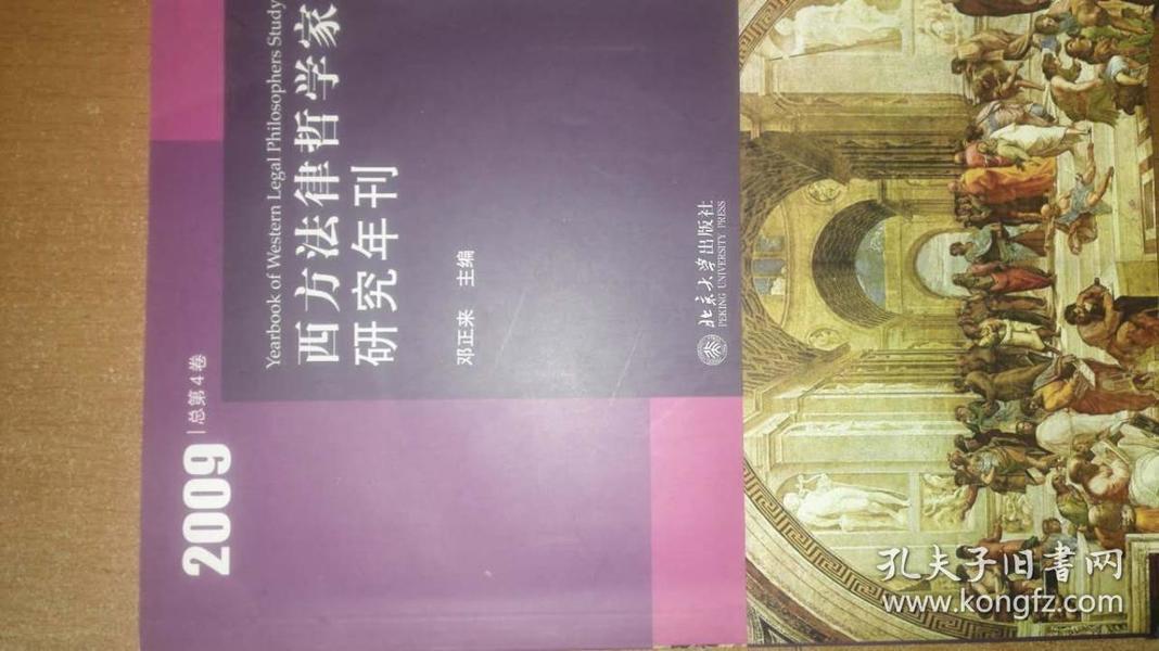 西方法律哲学家研究年刊(2009总第4卷)