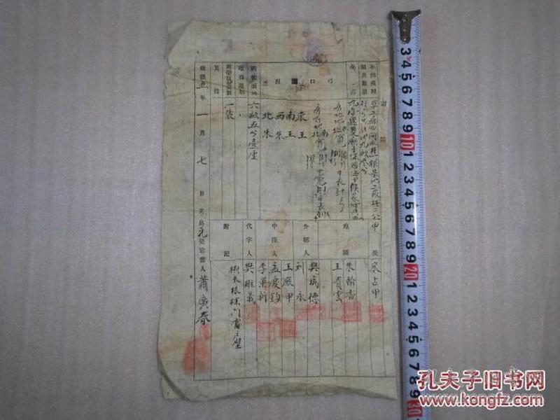 侵华史料,溥仪在东三省伪满洲国当傀儡皇帝时候(康德年)的买卖契约,很稀少