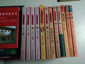 盗墓笔记 1-9册 + 沙海 1、2 + 藏海花【12册合售】第一册(附海报、画片各一张)