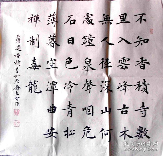 中书协会员、河北书协会楷书委员孟令作四尺对开书法真迹 不知香积寺