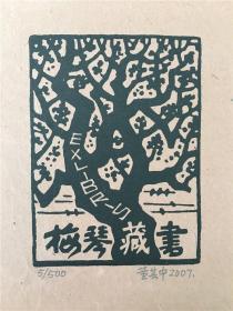 董其中藏书票版画原作18102303