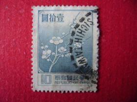 1-42.民国邮票,花,白梅图,10元
