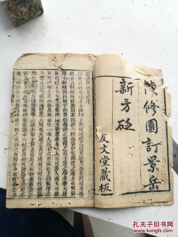 景岳新方砭四卷一套全。