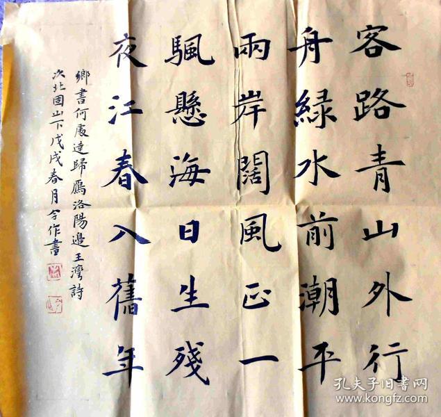 中书协会员、河北书协楷书委员孟令作四尺对开书法真迹  客路青山外