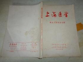 上海医学 新生儿学讲座专辑