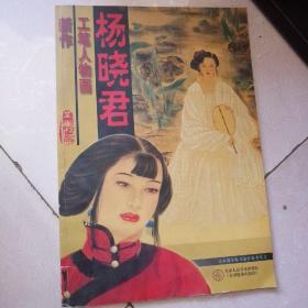 杨晓君工笔人物画新作 作者签名本