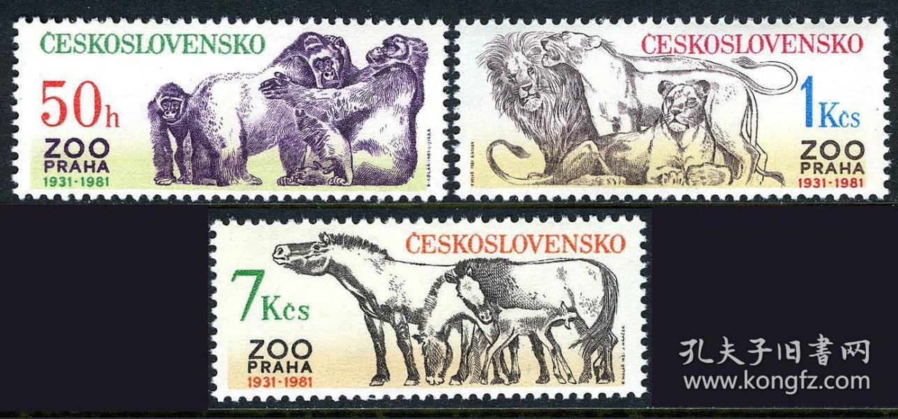 『捷克斯洛伐克邮票』1981年  布拉格动物园50周年 雕刻版 3全新