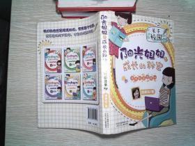 伍美珍-陽光姐姐之成長的秘密 非常校園非常High·封面有磨損摩擦,書頁有點開裂