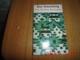 Gao Xiaosheng The Broken Betrothal 高晓声小说选 【英文版】熊猫丛书