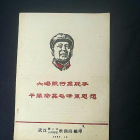 1967年武汉钢二司,三司革联《大海航行靠舵手,干革命靠毛泽东思想》  毛主席在文化大革命期间重要讲话,指示和批示,语录我  封面毛头像    [柜9-1]