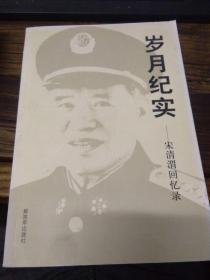 岁月纪实—宋清渭回忆录