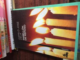 Pabellon de reposo (Contemporánea, Band 2) Camilo J. Cela