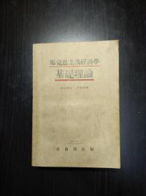 红色文献精品 《马克思主义经济学基础理论》河上肇著 李达译 昆仑书店 1930年再版 品好!
