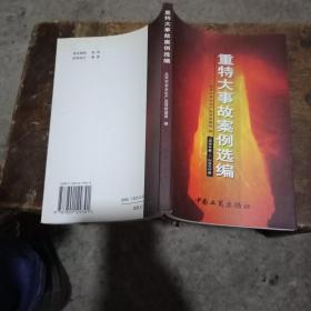 重特大事故案例选编(1994------2003年)