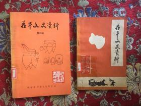 茌平文史资料(第一辑、第二辑)二册合售【.馆藏】