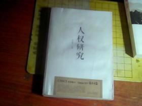 人权研究  (第14卷)  (封皮和扉页有水迹,见图)
