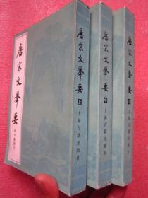 《唐宋文举要》全(上中下) 1982年一版一印 竖版繁体、馆藏品佳、无勾画笔迹、9.5品