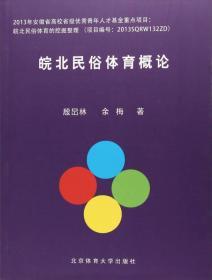 皖北民俗体育概论