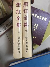 萧红全集》(上下册全)1991年一版一印 印量5000册 大32开精装有护封 有盒套,