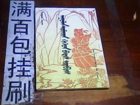 山猴与虎豹(蒙文 一印 发行2000册)