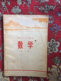 北京市中学课本 数学 第八册【有毛主席语录】