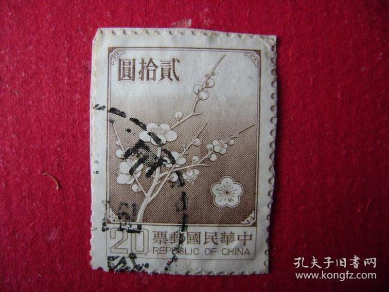 1-43.民国邮票,花,白梅图,20元