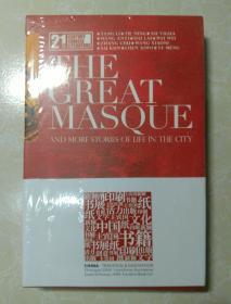 21世纪中国当代文学书库城市文学集--化妆 The Great Masque