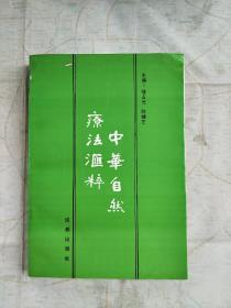 中华自然疗法汇粹
