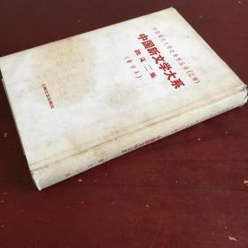 中国新文学大系散文二集(影印本)