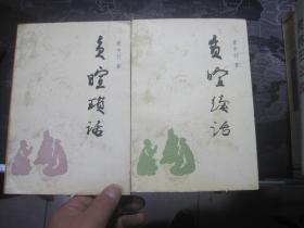 《负暄琐话》+ 《负暄续话》 (二册合售)