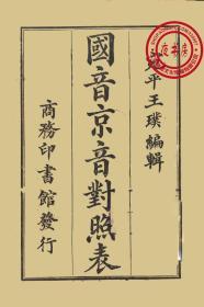 国音京音对照表-1921年版-(复印本)