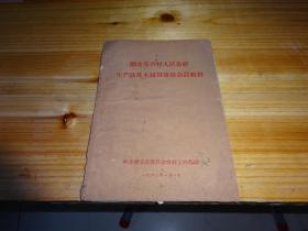 潮安县农村人民公社生产队基本会计教材---1963年广东潮州市潮安县农业办公室编印