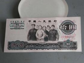 收藏少见的三版大团结拾圆老人民币