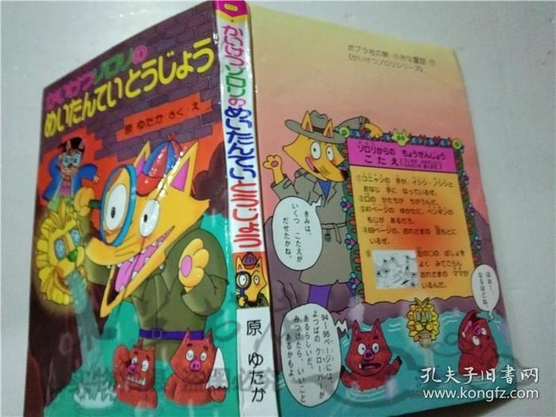 原版日本日文书 かいけつゾロリのめいたんていとうじよう 原ゆたか 株式会社ポプラ社 大32开硬精装