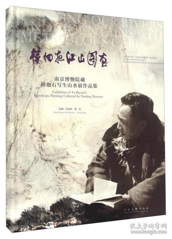 """上海博物館""""傅抱石畫展""""全系偽"""