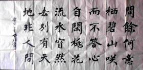 中书协会员、河北书协楷书委员孟令作四尺整纸书法真迹 问余何意