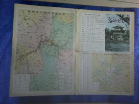 昆明市区交通图(1980版)