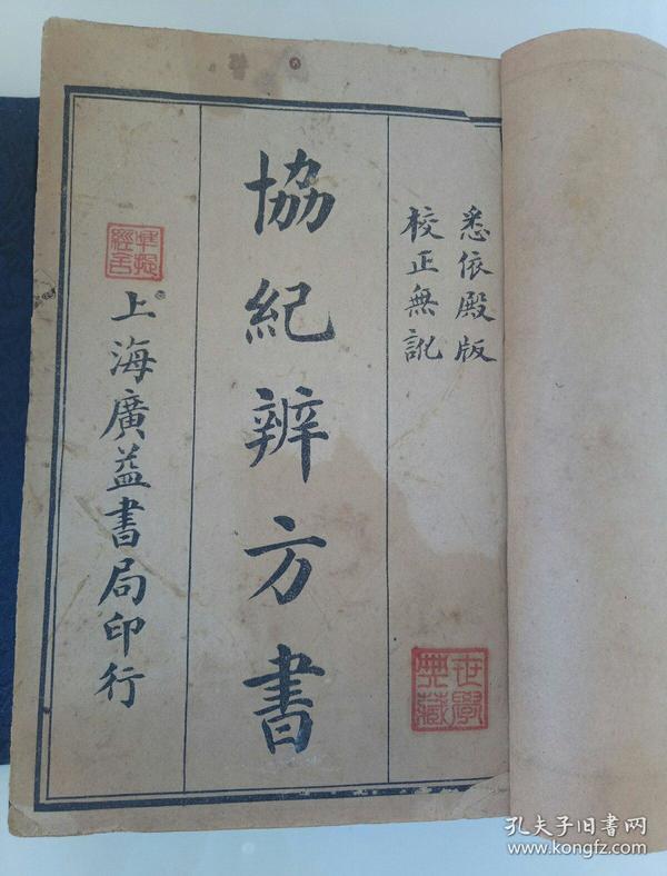 协纪辩方书,上海广益书局发行,民国古书8册全好品