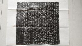 ⒂唐故崔氏墓志拓片